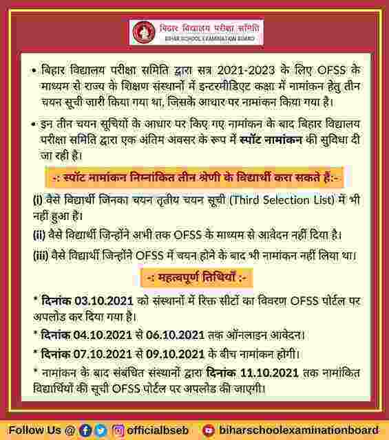 OFSS Bihar Inter Spot Admission 2021