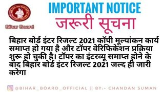 Bihar Board Inter Topper Verification