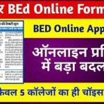 Bihar BEd Entrance Exam 2021 Date