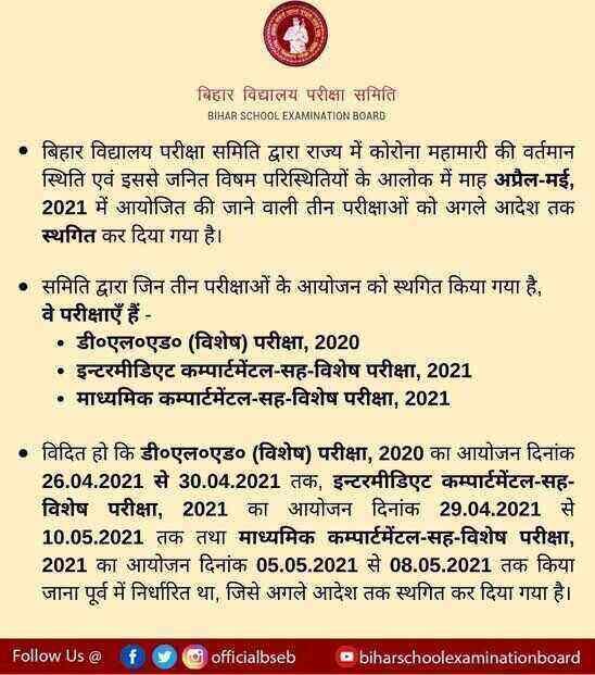 Bihar DElEd Special Exam 2021