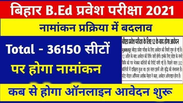 Bihar BEd 2021 Online Application Form Syllabus Exam Date Admit Card