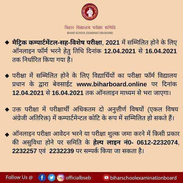 Bihar Board 10th Compartmental Exam Form 2021