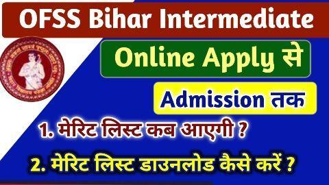 Bihar Board Inter Admission 2021 Date