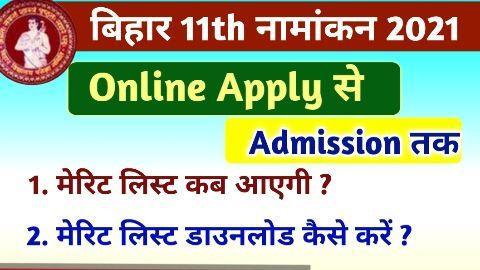 Bihar Board Inter Admission 2021