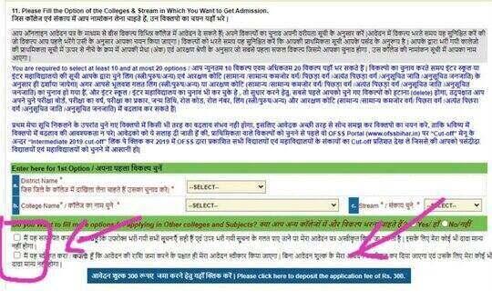 Bihar Board Inter Admission Apply