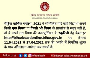 Bihar Board Matric Scrutiny Apply Kese Kare