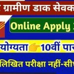 Bihar Post Office Vacancy 2021 online apply