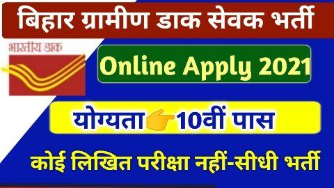 Bihar Post Office Vacancy 2021 online apply