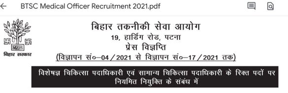 Bihar BTSC Medical Officer Recruitment 2021