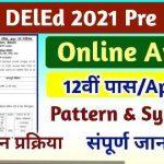 BTSC online form 2021