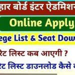 Bihar Board 11th Admission 2021