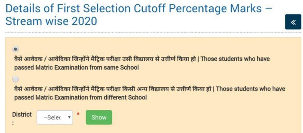 Bihar Board Inter Admission Cut Off List 2020