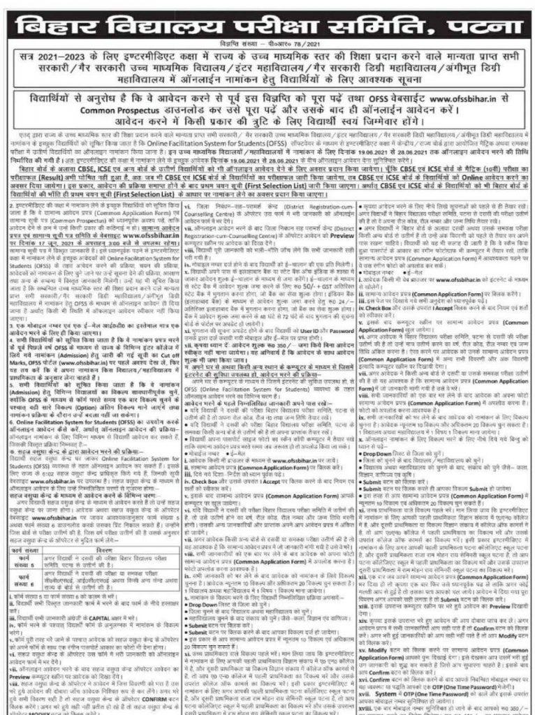 Bihar Board Inter admission 2021 ofss