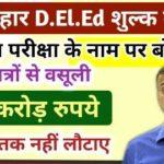 Bihar DElEd Fee Refund