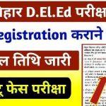 Bihar DElEd Registration Date 2021