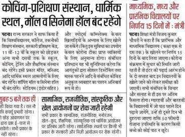 Bihar Me School College Kab Khulega