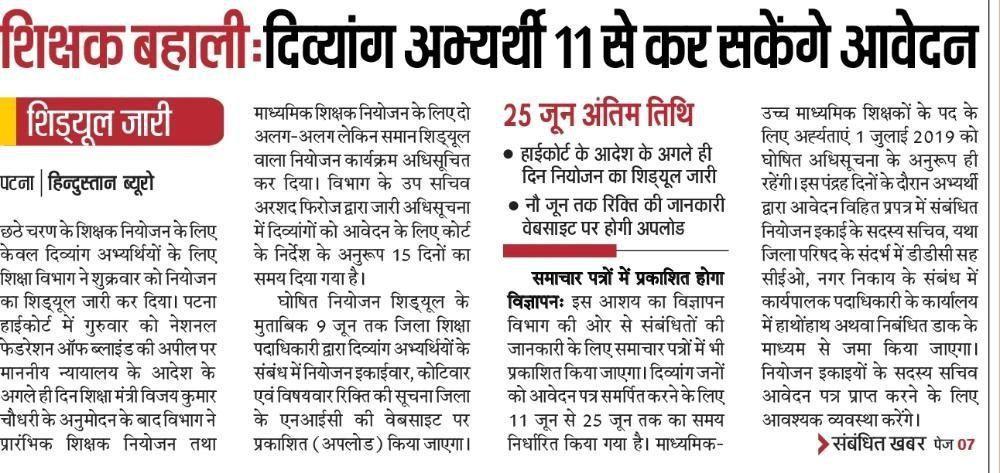 Bihar Teacher Niyojan latest news
