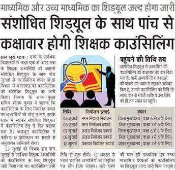 Bihar Primary Teacher niyojan counselling Date
