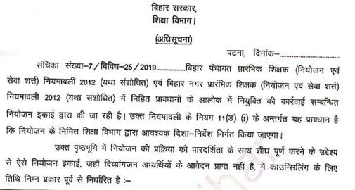 Bihar Teacher Niyojan Final Merit List