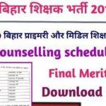 Bihar Teacher Niyojan Merit List