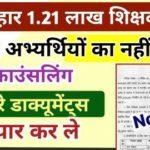 Bihar Teacher Final Merit List