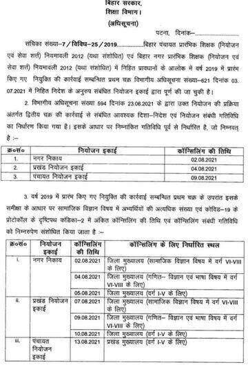Bihar Teacher Niyojan Counselling 2021