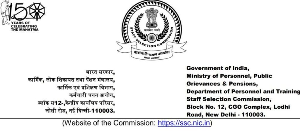 SSC GD Constable Online Form