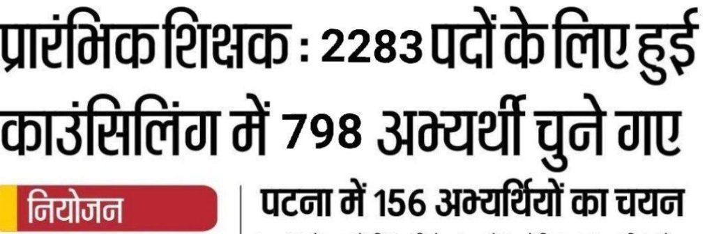 Bihar Teacher Niyojan Selected Candidate