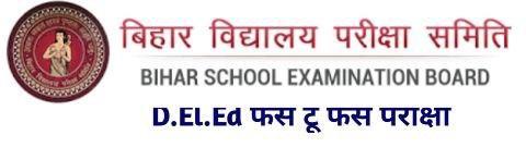 Bihar DElEd Exam Date