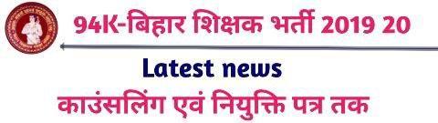 Bihar Teacher Teacher Niyojan Group Link