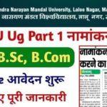 BNMU UG Admission Online Form