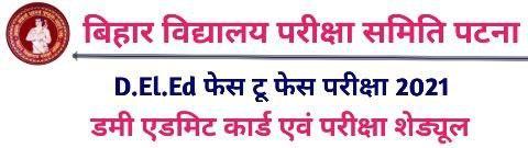 Bihar DElEd Exam Kab Hoga