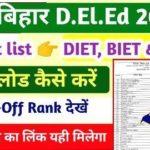 Bihar DElEd Merit list