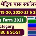 Bihar Post Matric Scholarship