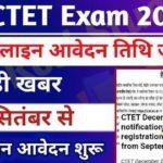 CTET Exam Date 2021