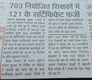 Bihar teacher niyojan Buxar farji candidate list