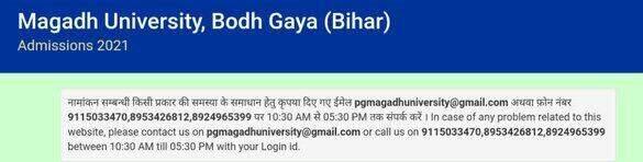 Magadh University UG Merit list 2021