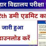 Bihar Board 12th Dummy Admit Card Download