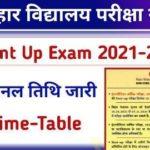 Bihar Board 12th Sent Up Exam