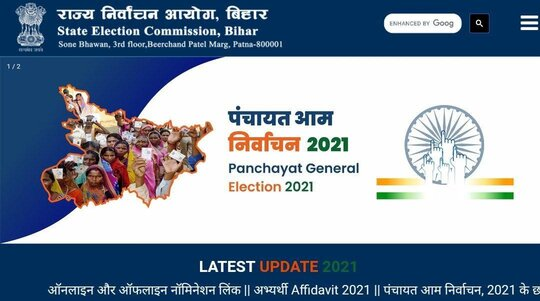 Bihar Panchayat Chunaav Result 2021